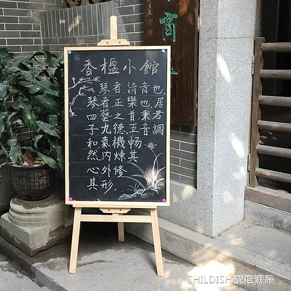 小黑板 原木質立式黑板支架式小黑板 店鋪掛式宣傳海報展示菜單廣告黑板 童趣潮品