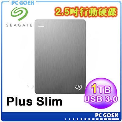 希捷 Seagate Backup Plus Slim 1TB USB3.0 2.5吋 銀色 外接硬碟 ☆pcgoex軒揚☆