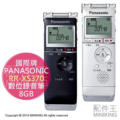 日本代購 空運 Panasonic 國際牌 RR-XS370 高音質 數位 錄音筆 錄音機 8GB 最大錄音2158小時