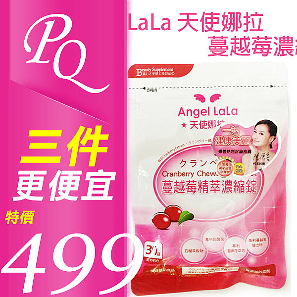 《三件組》Angel LaLa 天使娜拉 蔓越莓濃縮錠 30錠/包【PQ 美妝】
