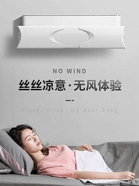 空調擋風板 貝多拉空調遮風板防直吹壁掛式防塵防風罩通用格力風口冷氣擋風板