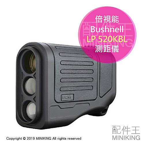 免運 公司貨 一年保 美國 Bushnell 倍視能 LP 520KBL LP520KBL 測距儀 高爾夫 1300碼
