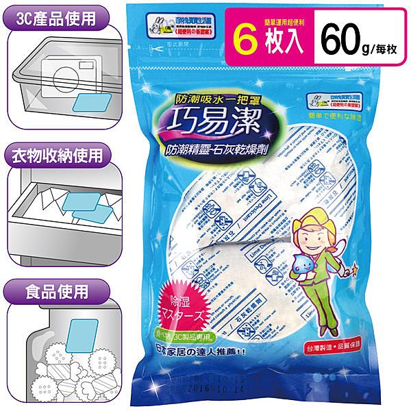 居家防潮 巧易潔防潮精靈-石灰乾燥劑 ( 6枚 ) / S7674/吸溼乾燥劑/除溼/吸水/衣櫥衣櫃
