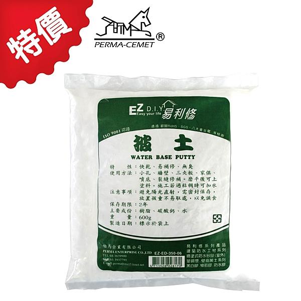 【伯馬易利修】快乾披土 批土 補土 樹酯 碳酸鈣 壁癌後修補 環保 台灣製 600g