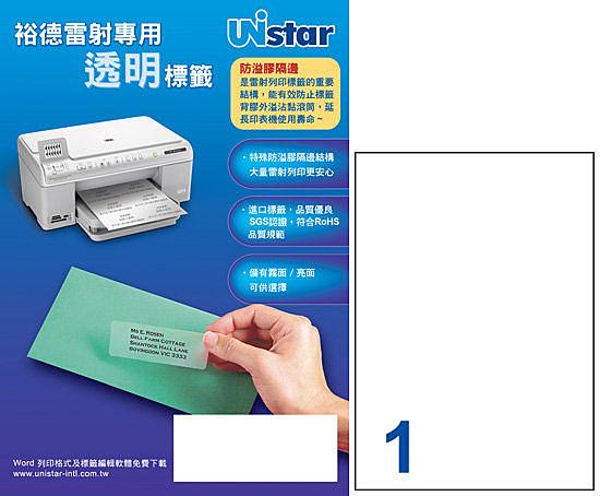 裕德 噴墨專用亮面電腦透明標籤1格 US5558-5 5張/包