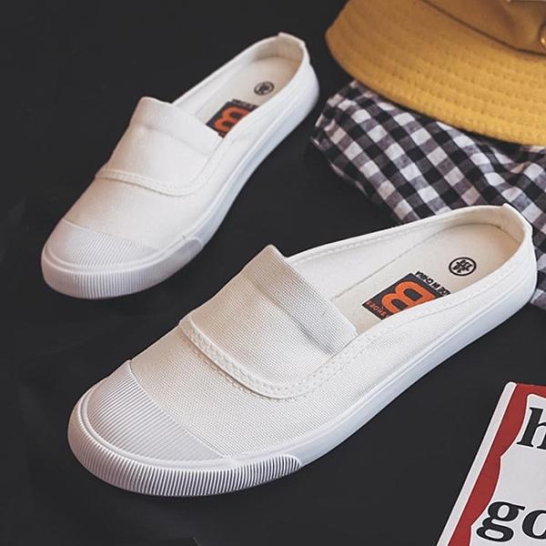 半拖鞋女帆布鞋學生無後跟2021夏季韓版百搭懶人一腳蹬小白鞋嬡孕哺 618購物