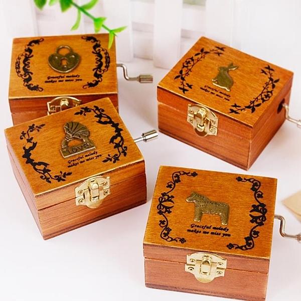 復古手搖音樂盒迷你木質八音盒天空之城創意生日禮物男生女生朋友WY 【快速出貨】
