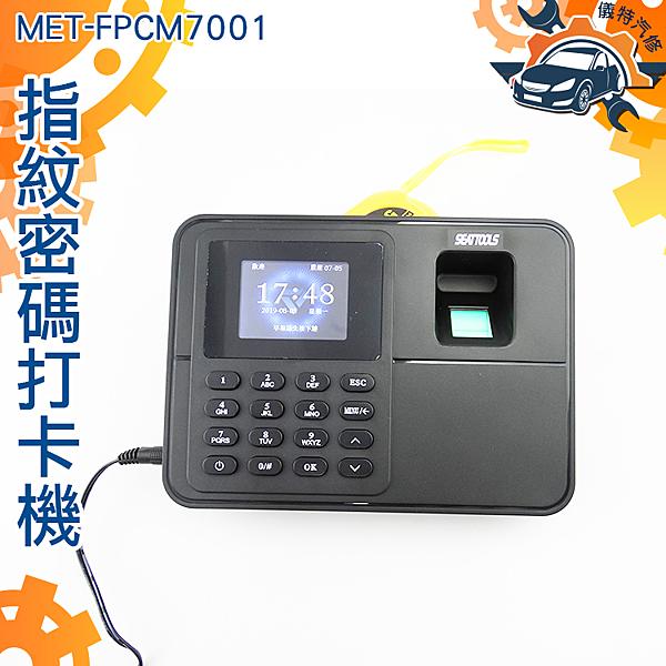 [儀特汽修]指紋密碼打卡機//考勤機  免卡片打卡機  免耗材 防代打單機型附4G USB