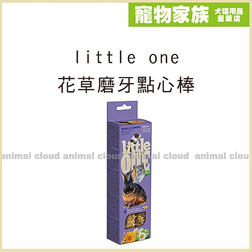 寵物家族-little one花草磨牙點心棒55g*2