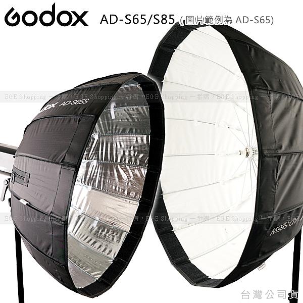 EGE 一番購】GODOX【AD-S85】銀/白底可選 快收式16面柔光箱 AD400Pro直上,神牛接座【公司貨】