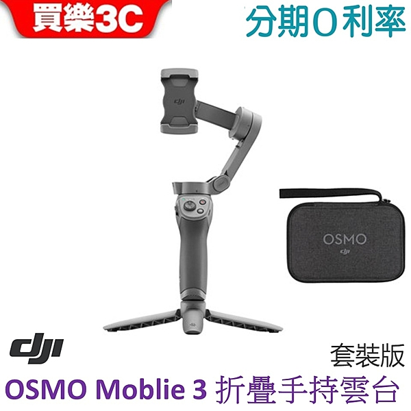 DJI OSMO Mobile 3 可折疊 手持雲台 套裝版【大疆雲台】先創/聯強代理 公司貨,分期0利率
