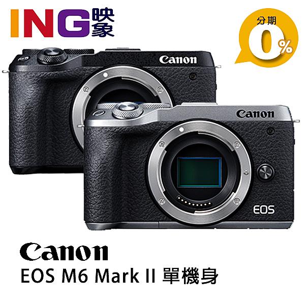 【分期0利率】1/31前申請送原電+1千禮卷 Canon EOS M6 Mark II 單機身 BODY 佳能公司貨 4K 外接麥克風