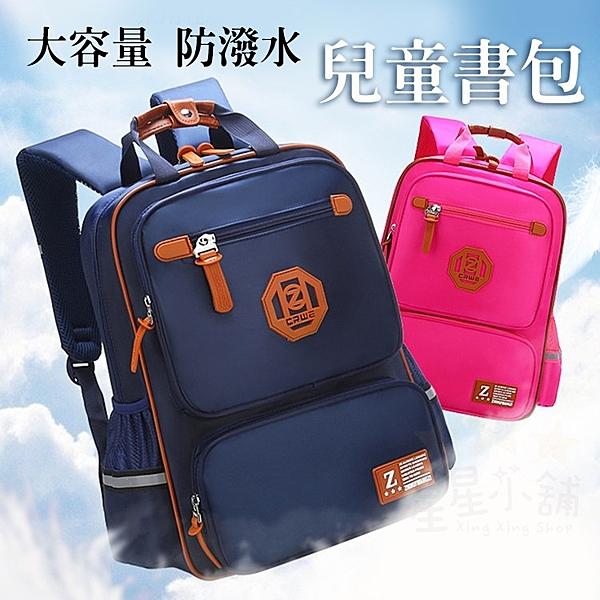 ⭐星星小舖⭐  台灣出貨 兒童學生書包 書包 後背包 雙肩包 學生包 開學必備 雙肩減壓
