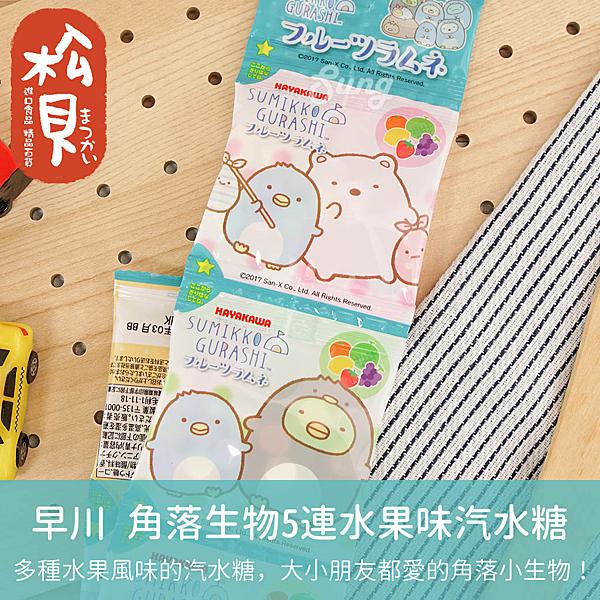 《松貝》早川角落生物汽水糖5連32g【4902462007152】cc135