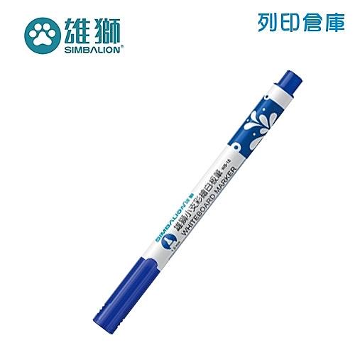 SIMBALION 雄獅 WB-15 藍色小支彩繪酒精性白板筆 1支