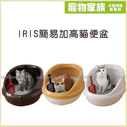 寵物家族-日本IRIS-簡易加高貓便盆 三種花色 PNE-500H