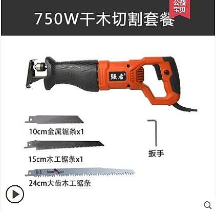 強者往復鋸插電動馬刀多功能家用木工金屬切割機小型鋸子手持電鋸 城市科技DF