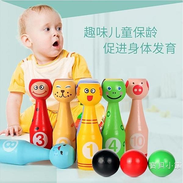保齡球 兒童室內幼兒園寶寶球類套裝益智玩具1-2周歲半3男孩女孩【快速出貨】