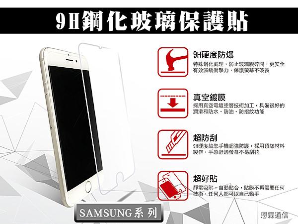 『9H鋼化玻璃貼』SAMSUNG A6+ 2018 A7 2018 非滿版 鋼化保護貼 螢幕保護貼 9H硬度 玻璃貼