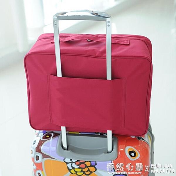 手提行李包可套拉桿包旅行收納袋拉桿箱掛包男女旅行袋旅行包手提  怦然心動