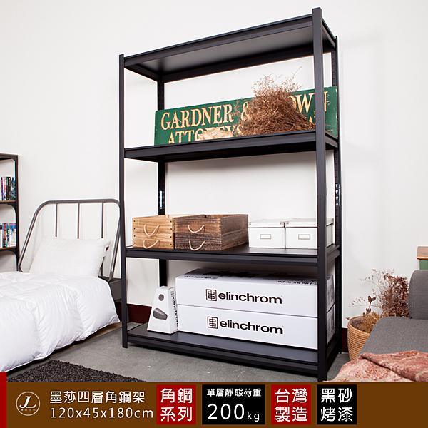 墨莎四層角鋼架 120x45x180cm【JL精品工坊】角鋼 層架 置物架 收納架 鋼板架