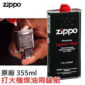 【Zippo】原廠打火機通用煤油 355ml  兩罐組