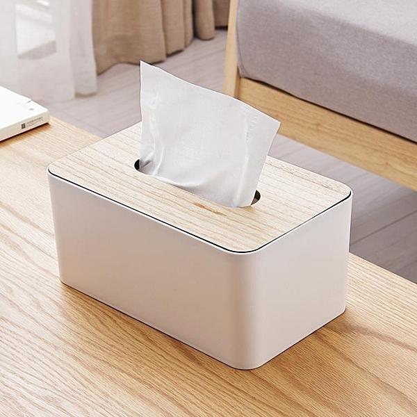 簡約客廳抽紙盒家用廁紙盒客廳桌面紙巾收納盒木蓋車用紙巾盒【快速出貨】