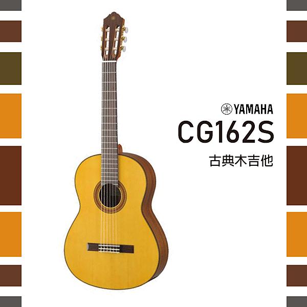 【非凡樂器】YAMAHA CG162S/古典吉他/實心雲杉面板/公司貨保固