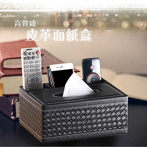 皮革面紙盒-大 編織款 手機架 面紙盒 抽取式 面紙 衛生紙盒 桌面 桌上 收納 置物盒