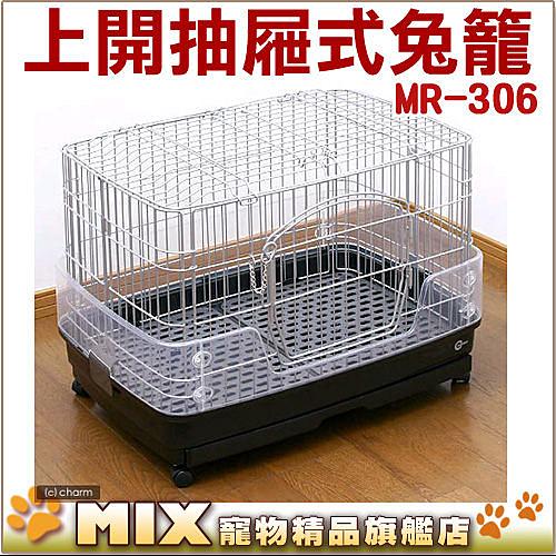 ◆MIX米克斯◆日本Marukan【MR-306】可上開抽屜式兔籠,有附跳板+輪子,移動方便