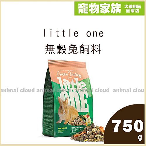 寵物家族-little one無穀兔飼料750g