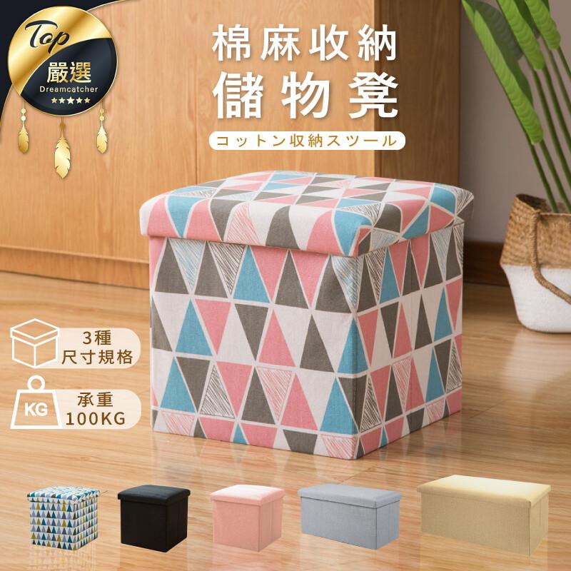 高承重100kg可折疊收納 棉麻儲物凳折疊收納椅椅凳收納凳小矮凳穿鞋凳整理箱收納箱