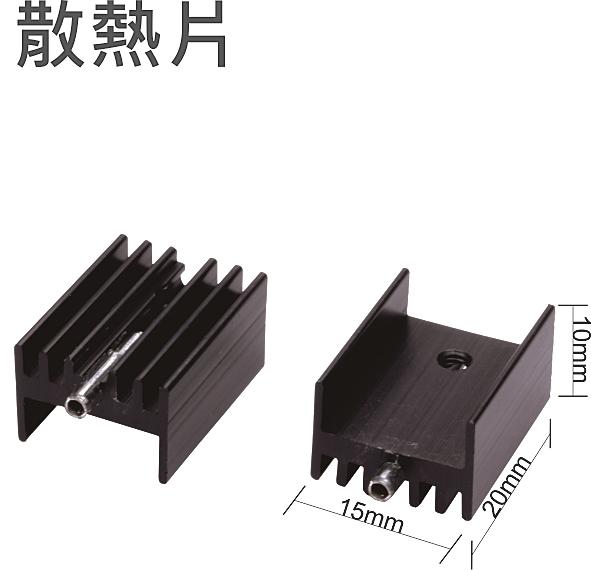 鋁鰭片型散熱片 20(L)*15(W)*10(H) 2入裝