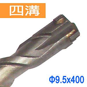 SDS plus四溝四刃水泥鑽頭 四溝十字刃水泥鑽尾 四溝免出力鎚鑽用水泥鑽頭鑽尾 9.5x400mm