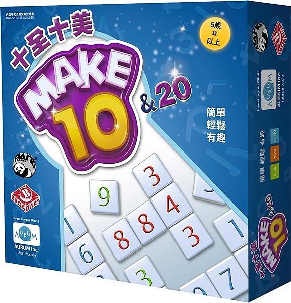 『高雄龐奇桌遊』 十全十美 Make 10 & 20 繁體中文版 正版桌上遊戲專賣店