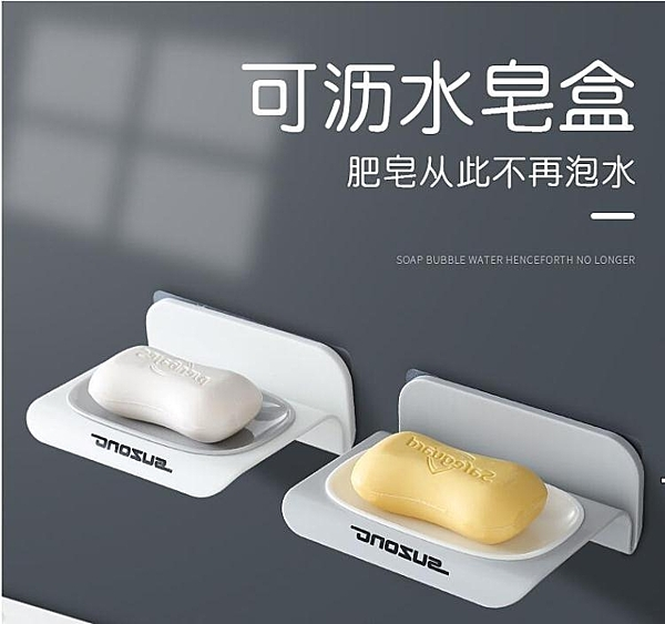 雙層肥皂盒吸盤壁掛式瀝水衛生間免打孔北歐風格創意香『新年禮物』