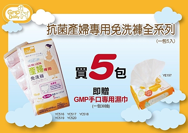 GMP Baby 抗菌產婦專用免洗褲(5入) XL 買5包即贈手口專用濕巾30抽 646元