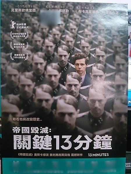 挖寶二手片-Y72-048-正版DVD-電影【帝國毀滅-關鍵13分鐘】-布卡克萊斯納 卡塔琳娜舒勒