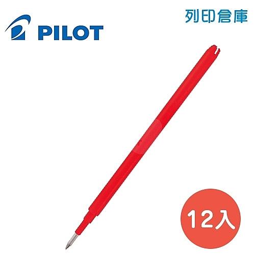 PILOT 百樂 BLS-FR5-R 紅色 0.5 魔擦鋼珠筆芯 12入/盒