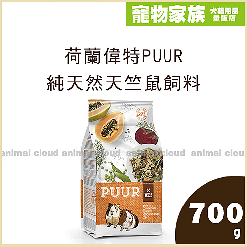 寵物家族-荷蘭偉特PUUR純天然天竺鼠飼料700g