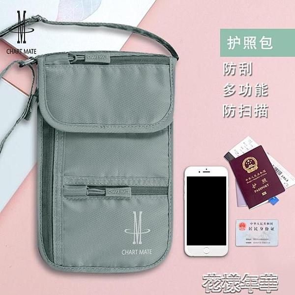 旅行護照包證件卡包 多功能便攜機票夾斜挎保護套袋花樣年華