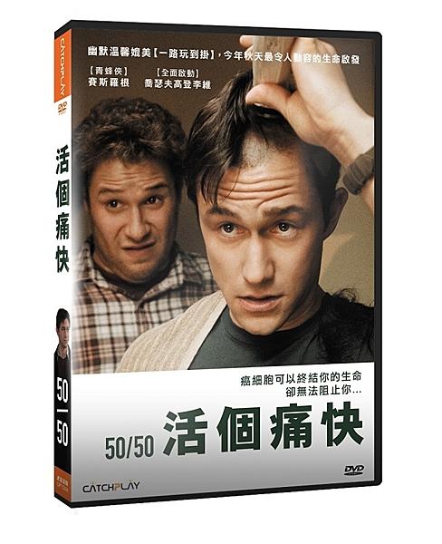 【停看聽音響唱片】【DVD】活個痛快