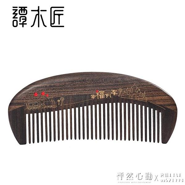 譚木匠禮盒幸福列車 天然木梳子  創意禮物 情人節禮物 怦然心動