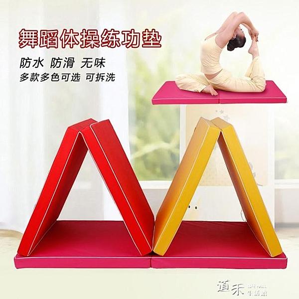 現貨 體操墊 兒童舞蹈墊子練功墊體操墊女孩健身墊瑜伽墊仰臥起坐加厚防滑墊子 【喜慶新年】