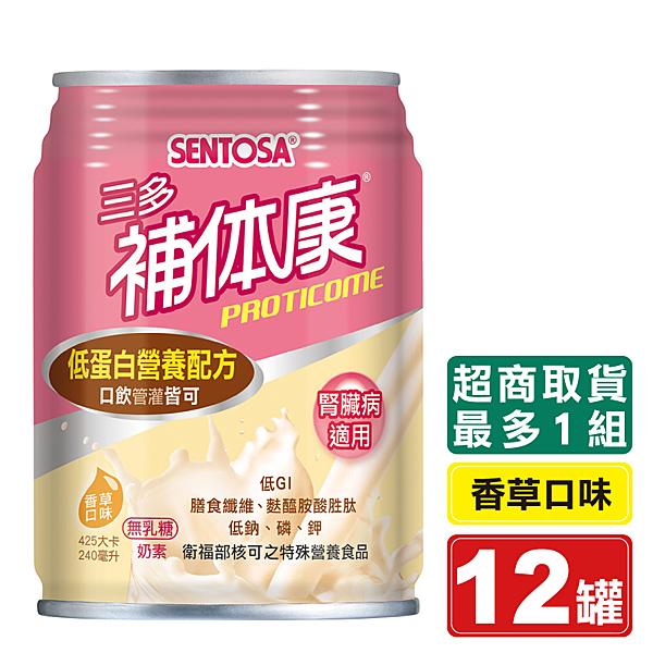 三多 SENTOSA 補體康LPF營養配方 12罐 (腎臟病適用) 專品藥局【2010534】