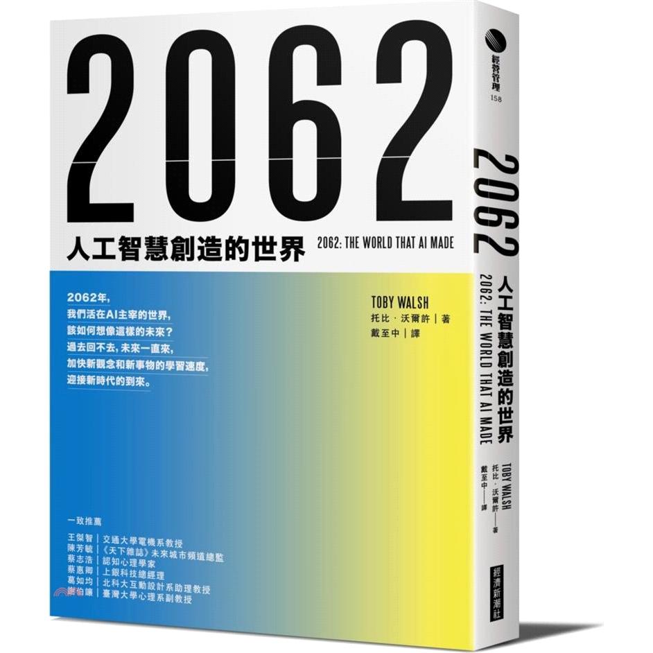 《經濟新潮社》2062:人工智慧創造的世界[79折]