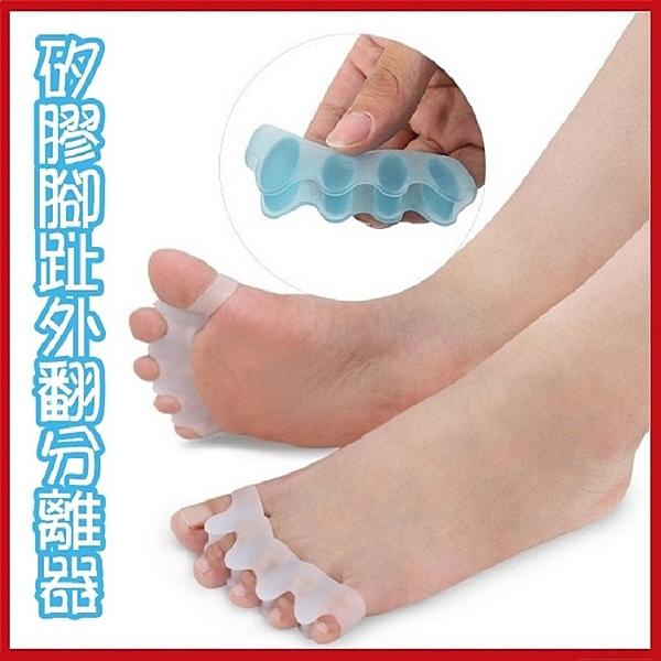 腳五趾矽膠保護套 腳趾外翻分離器 分開重疊護趾器 (1雙顏色隨機)【AF02205】i-style居家生活