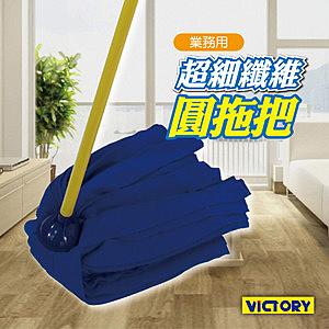 【VICTORY】業務用超細纖維圓拖把 #1025039