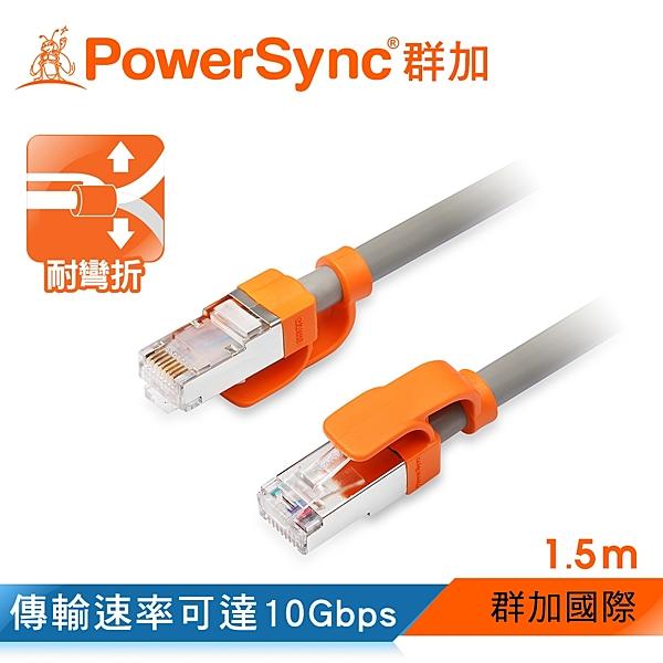 群加 Powersync CAT 7 10Gbps耐搖擺抗彎折超高速網路線 RJ45 LAN Cable【圓線】灰色 / 1.5M (CLN7VAR8015A)