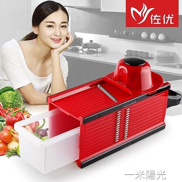 佐優廚房用品切菜神器多功能擦馬鈴薯切絲器手動家用黃瓜切片刨絲器  一米陽光
